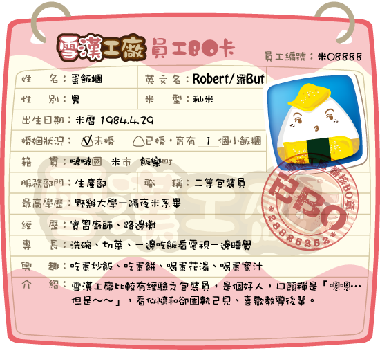 staffcard_robert_s.png