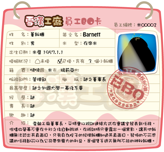 staffcard_barnett_s.png
