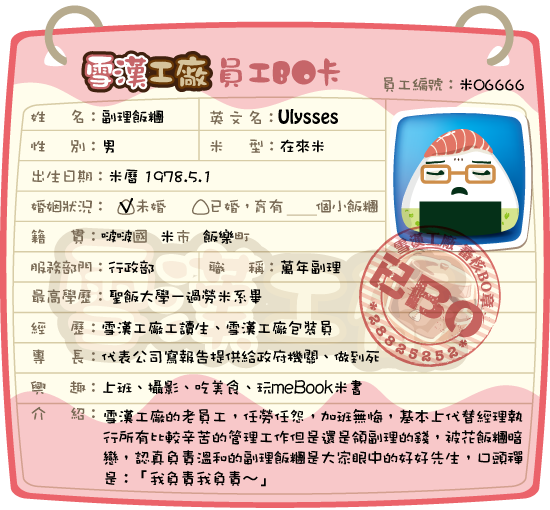 staffcard_ulysses_s.png
