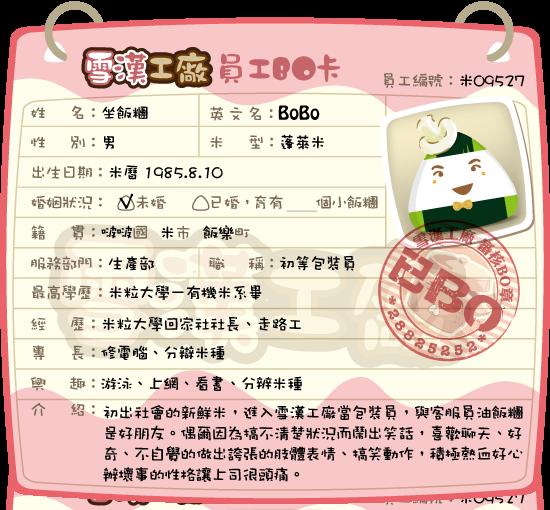 staffcard_bobo_s.png