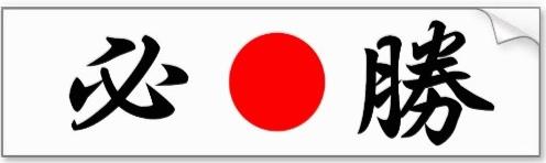rising_sun_flag_certain_victory_必勝_bumper_sticker-rf0a3d264ddca4ce9b8a23b68a0667d1f_v9wht_8byvr_512