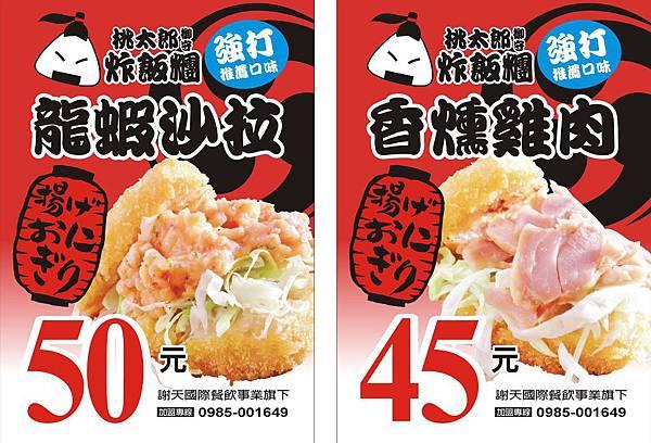 炸飯糰-A4產品推薦 - 複製
