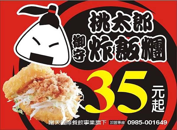 炸飯糰-雙面橫式帆招 - 複製 (2)