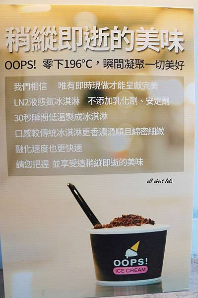 1412390880 3131578880 n - [熱血採訪]台中OOPS! ICE CREAM分子冰淇淋 像魔術一樣的雲朵冰淇淋 現做不含乳化劑