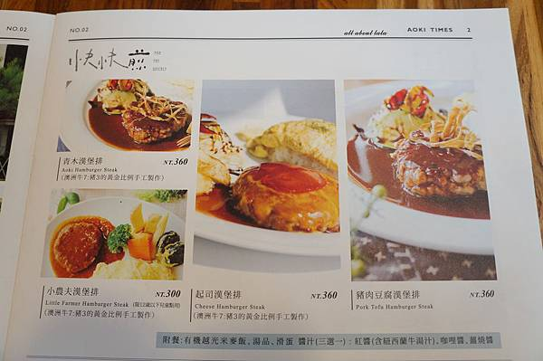 1423016122 248267082 n - 台中餐廳推薦 青木和洋食彩AOKI 好日式風的餐食 日式炸物 漢堡排大推薦 聽說甜點也不賴