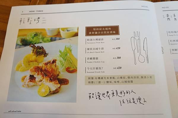 1423016123 1431720295 n - 台中餐廳推薦 青木和洋食彩AOKI 好日式風的餐食 日式炸物 漢堡排大推薦 聽說甜點也不賴