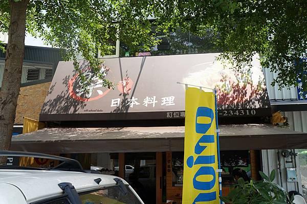 1438431434 2214014079 n - 台中 桀壽司日本料理 公益路上平價的無菜單套餐 生意超好需訂位