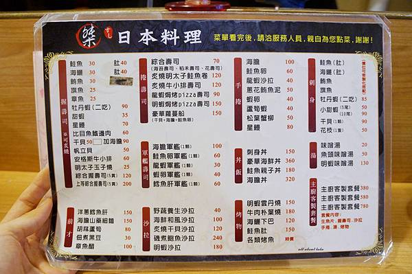 1438431447 4055973567 n - 台中 桀壽司日本料理 公益路上平價的無菜單套餐 生意超好需訂位