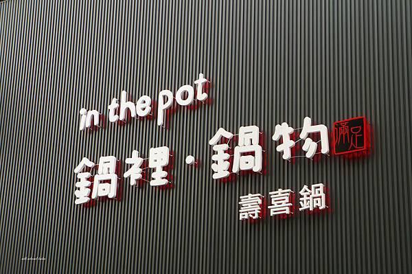 1441242429 3017197486 n - [熱血採訪]台中霧峰新餐廳 In the pot 鍋裡。鍋物 工業風設計的平價質感火鍋