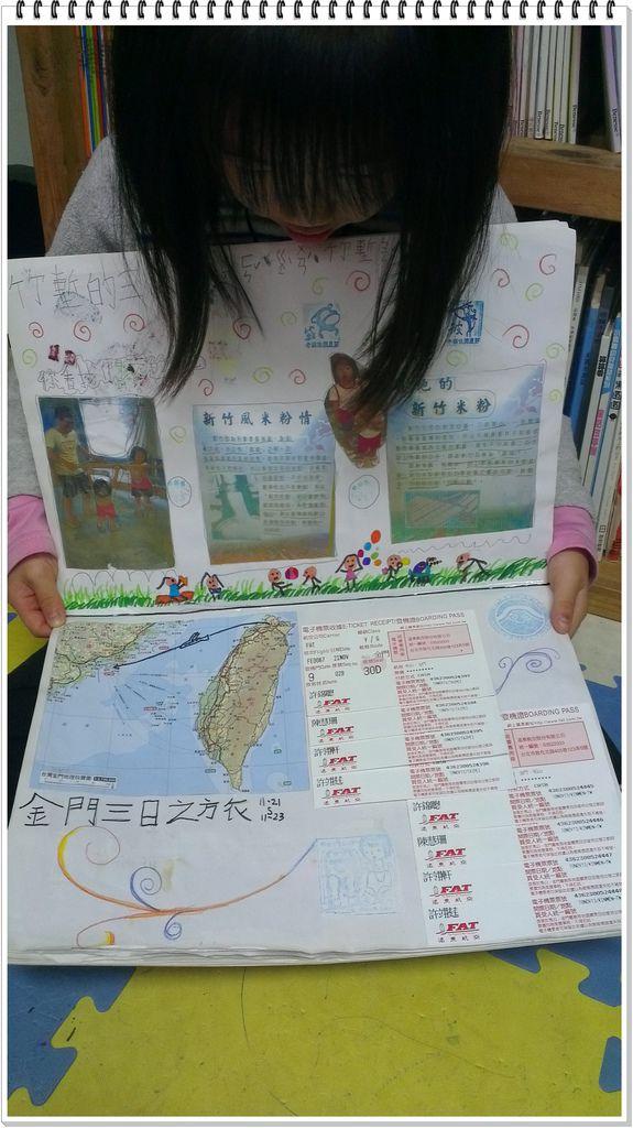 地圖日記1設計