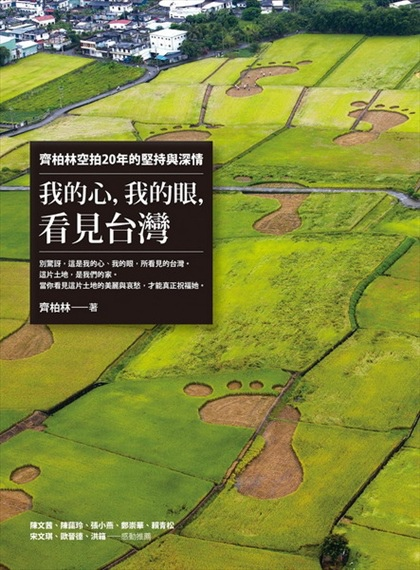 《看見台灣》