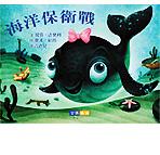 《海洋保衛戰》台灣艾瑪