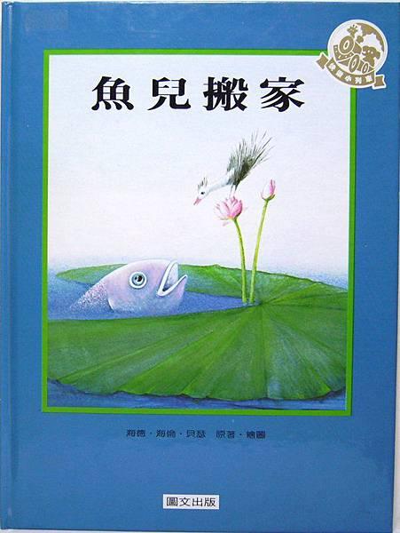 《魚兒搬家》圖文出版‧愛、生活、學習