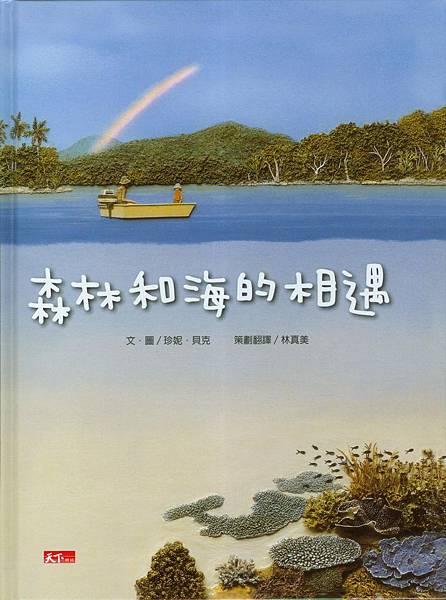 《森林和海的相遇》天下雜誌