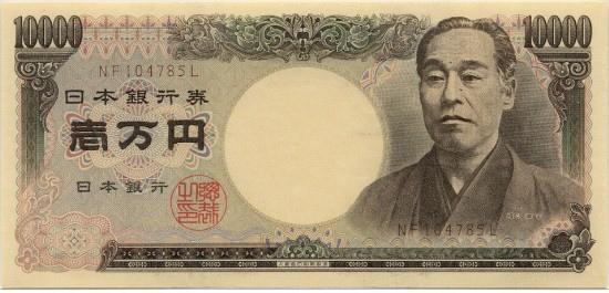 10000元日幣福澤諭吉