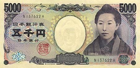 5000元日幣樋口一葉