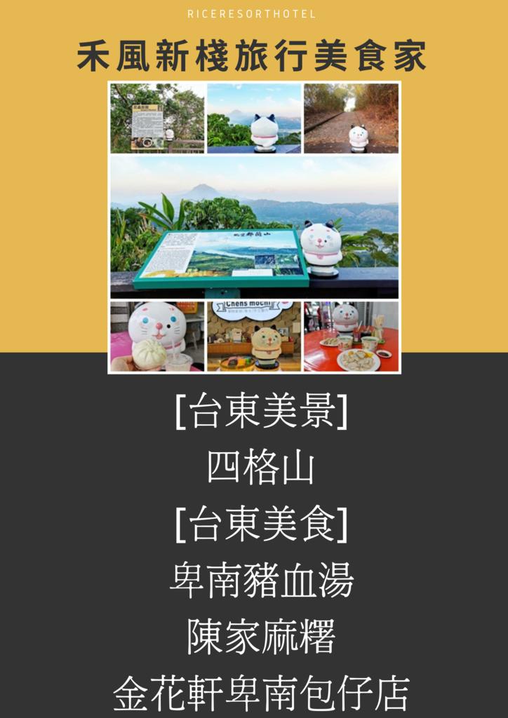 禾風新棧旅行美食家.png