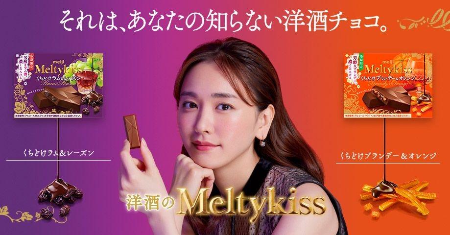 2019 MeltyKiss 新垣結衣.jpg