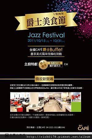 news_fb_20111014jazz.jpg