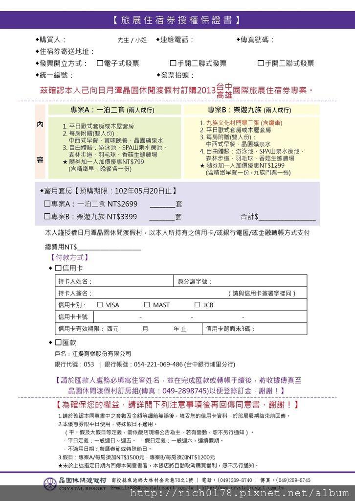 晶園-展場DM-A4_反
