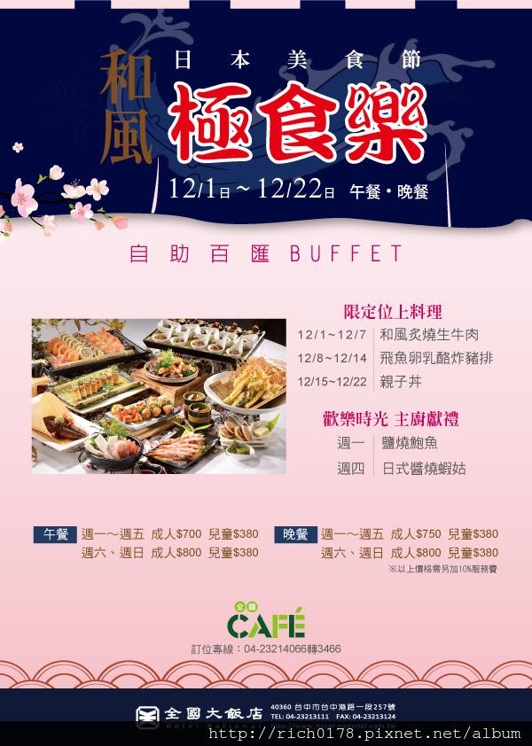 news_dining_20131129