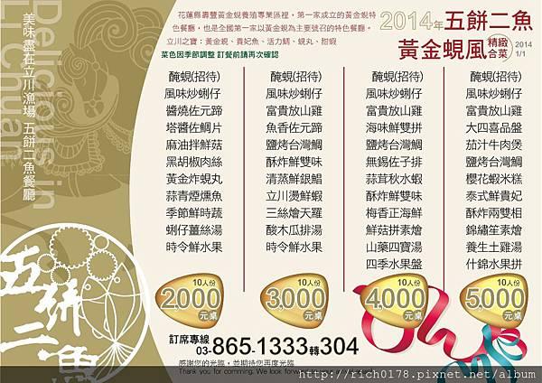menu-52_2014