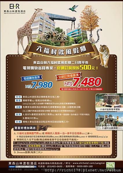 六福村歐風假期DM-01