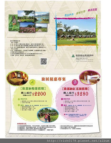 A4-雪銅紙150g雙面印20000張+對褶(渡假村旅展專案)