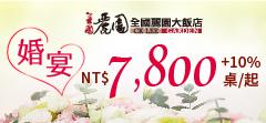 觀光論壇blog banner - 婚宴&尾牙-02