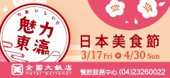 日本美食節banner