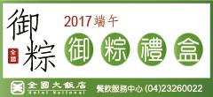 2017御粽-台灣遊報banner(B版)