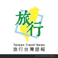 旅行台灣遊報200
