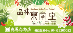 2017東南亞美食節-banner