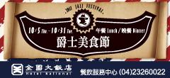 2017爵士美食節-台灣郵報banner