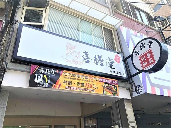 喜膳堂_200511_0003