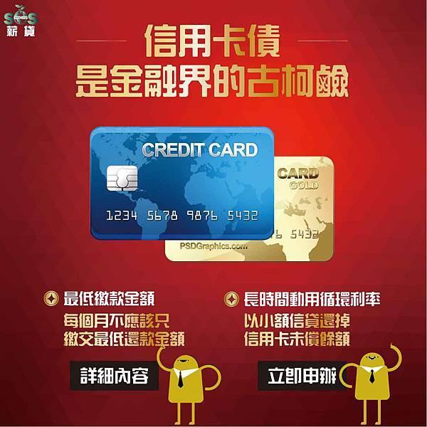 信用卡債 金融界 古柯鹼 信用卡 信用貸款 整合負債