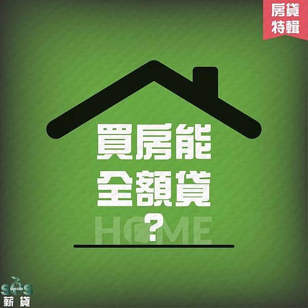 全額房貸,買房頭期款,房屋貸款,銀行房屋貸款,房屋抵押貸款,抵押貸款,房屋貸款,房屋抵押貸款,房屋二胎,房貸申辦,房貸條件,房屋貸款ptt,