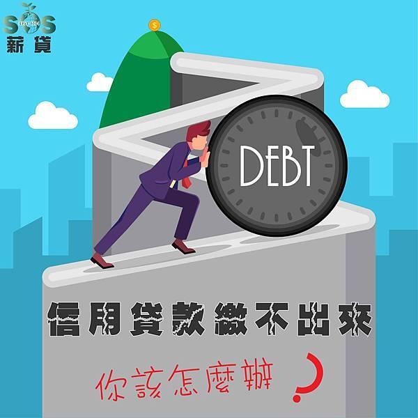 信用貸款繳不出來,代書貸款,銀行信用貸款,信貸不過件,信用貸款問題,代書利率,信貸利率,信貸條件,代書條件,信用貸款好嗎,信用貸款是什麼,代書貸款是什麼,民間貸款陷阱,