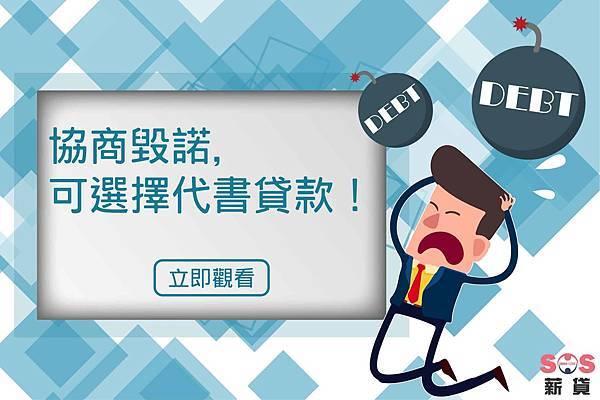 18.5.22 協商毀諾 改代書貸款-01