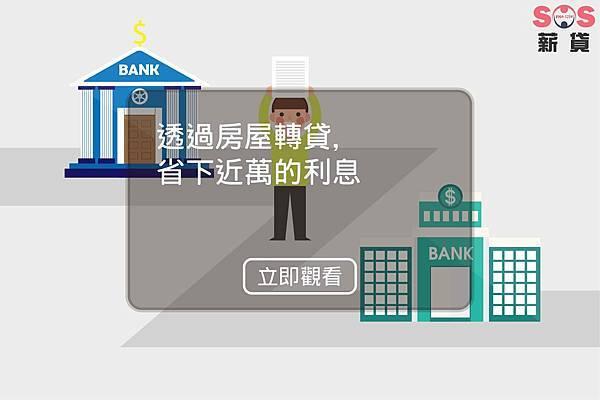 18.6.5 房屋轉貸 省下近萬的利息-01