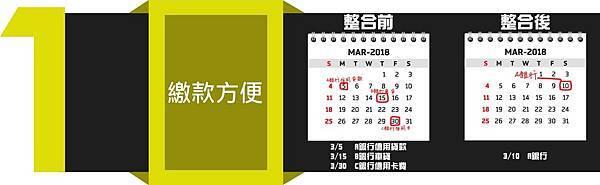 18.6.6 整合負債 小圖-07