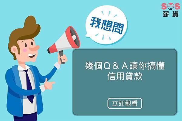 18.8.9 信貸Q&A 讓你知道信用貸款-01