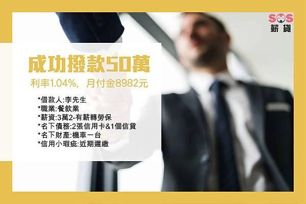 2019.5.17 李先生 信用貸款案例-01