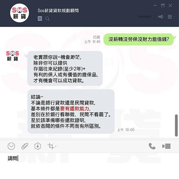 2019.5.21 代書貸款迷思篇-沒薪轉勞保可以貸款嗎-01