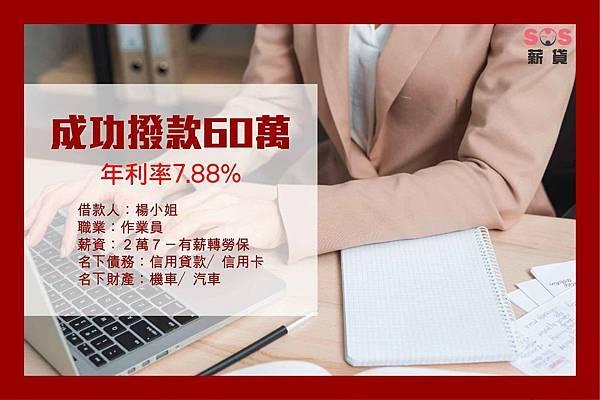 2019.6.11 楊小姐 60萬 信用貸款成功案例-01