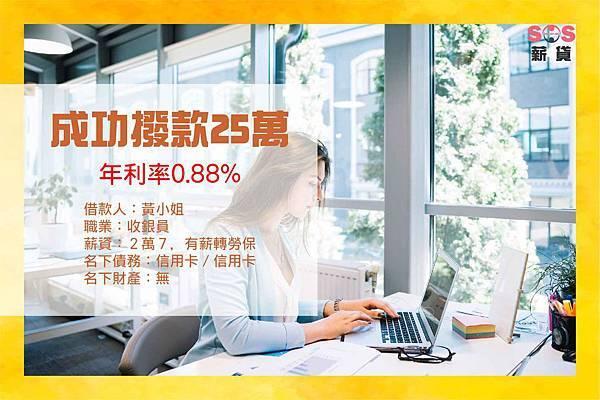 2019.6.20 黃小姐25萬 信用貸款成功案例-01