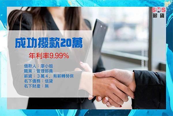 2019.6.28 廖小姐20萬 信用貸款成功案例-01
