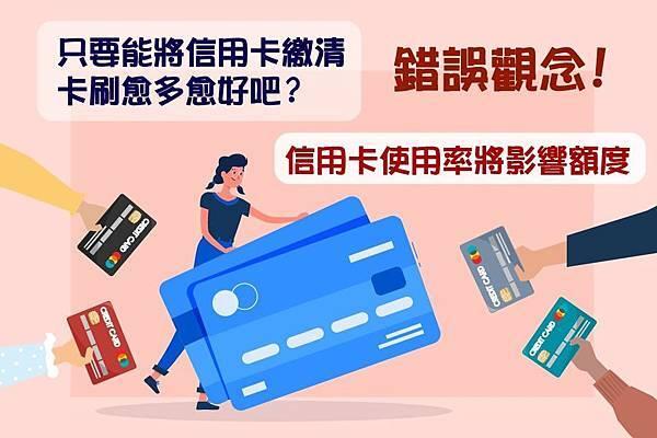 信用貸款額度-01