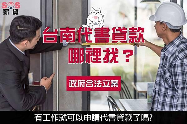 2019.9.16 台南代書貸款哪裡找_工作區域 1