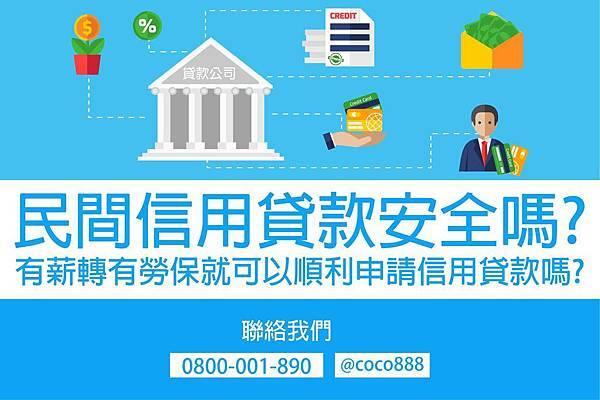2019.9.16 民間信用貸款安全嗎_工作區域 1